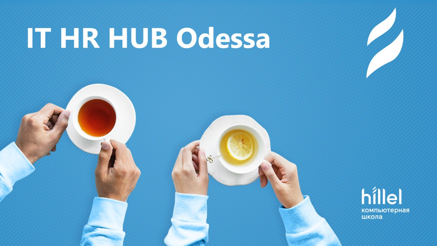 Мероприятия: Первый митап IT HR HUB Odessa