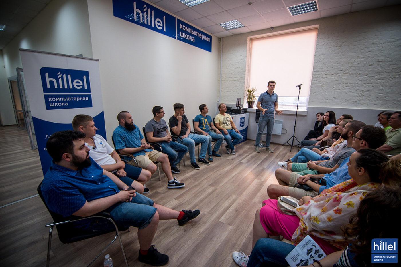 Мероприятия: Встреча «Моя первая работа в IT» в Киеве