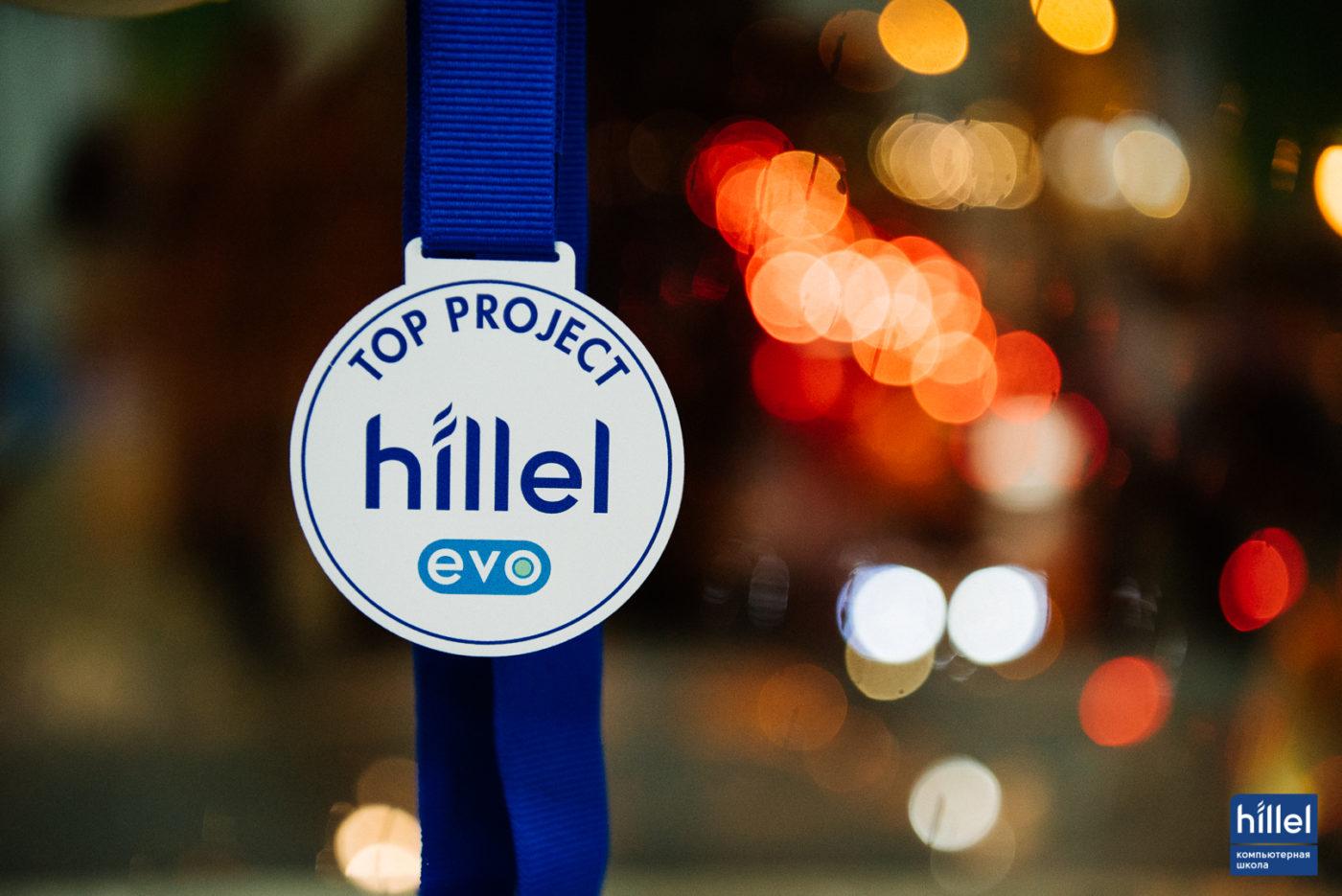 События: Приглашаем на презентацию рабочих прототипов второго цикла программы Hillel Evo в Киеве