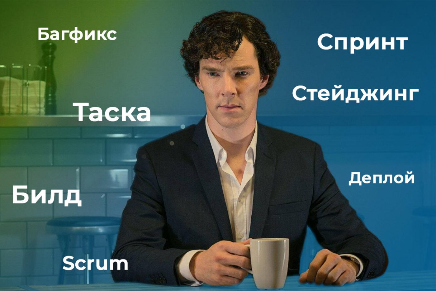 Статті: IT-терміни: як розмовляти з програмістами