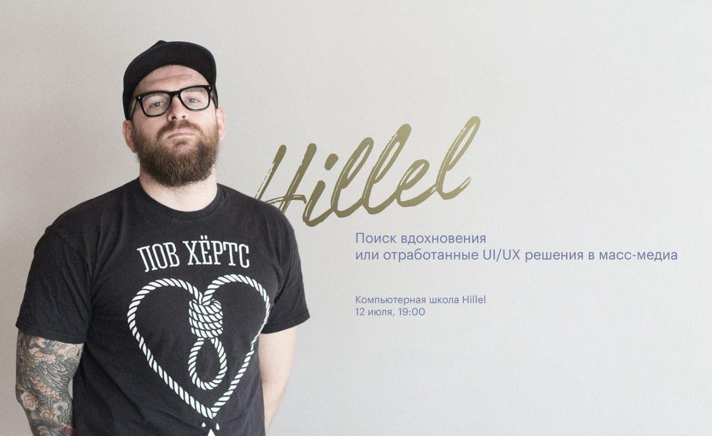 Мероприятия: Мастер-класс «Поиск вдохновения, или Отработанные UI/UX решения в масс-медиа» в Одессе