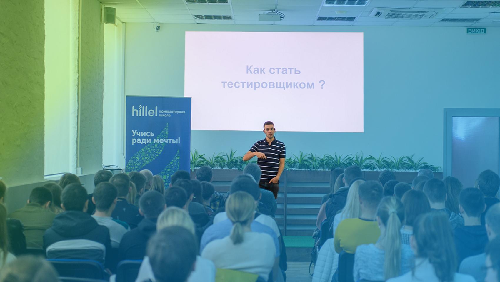 Открытая встреча «Хочу в IT. С чего начать?» в Киеве 28 марта
