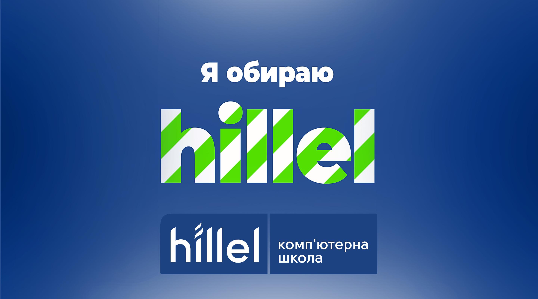 Почему студенты выбирают обучение в Hillel?