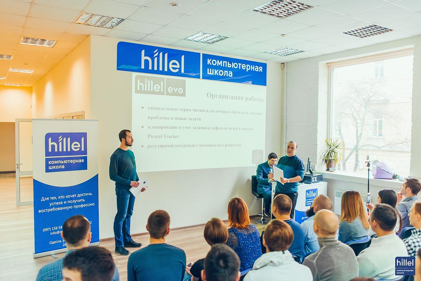 Новости школы: Стартует второй цикл программы Hillel Evo