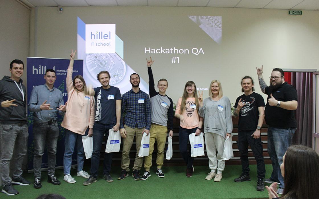 Новости школы: QA Hackathon в Одессе фото 1
