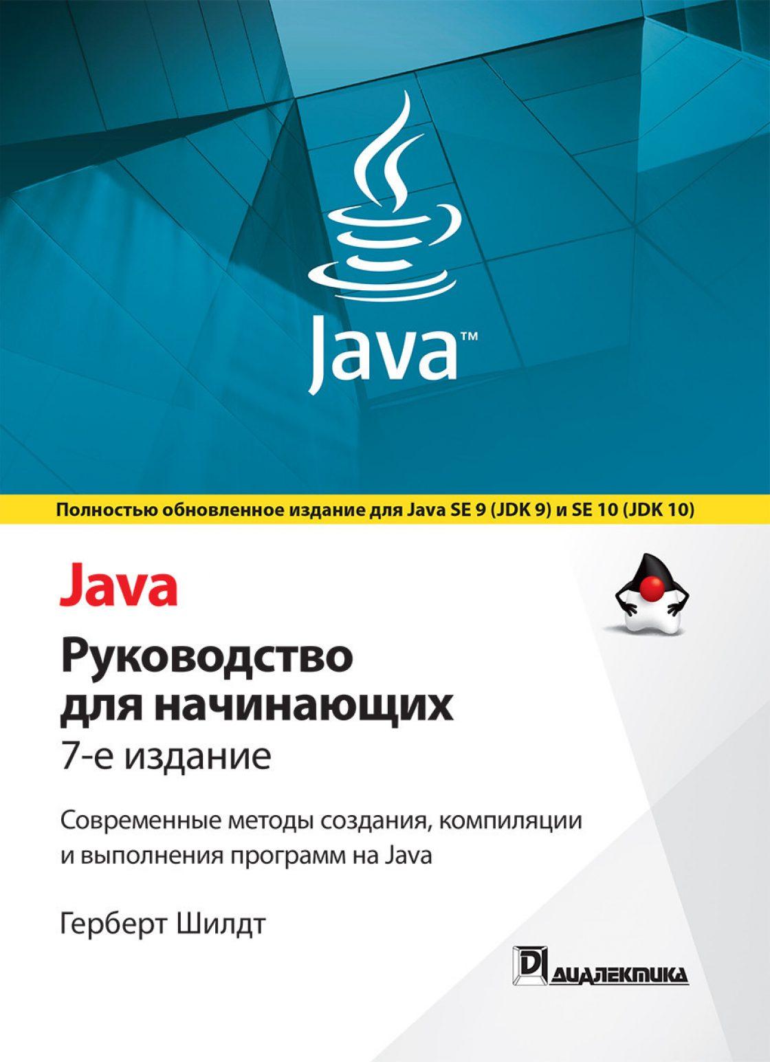 Статьи: Java Materials — как изучать Java самостоятельно.