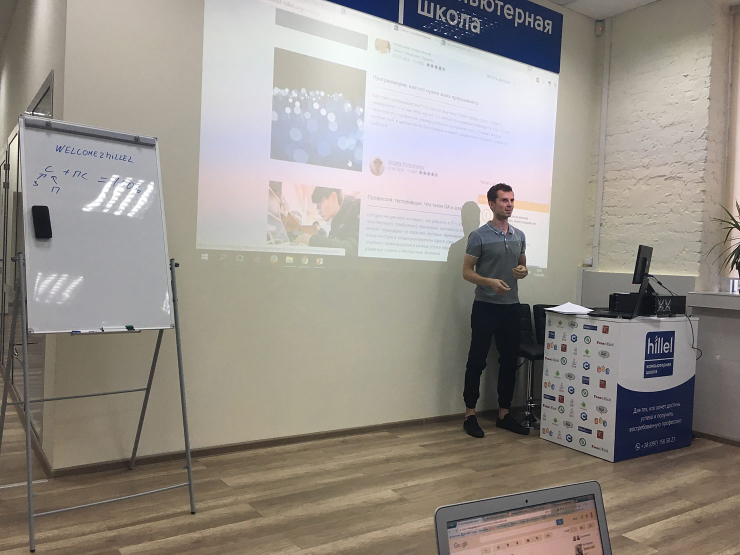Новости школы: Презентация курса «Интернет-маркетинг».