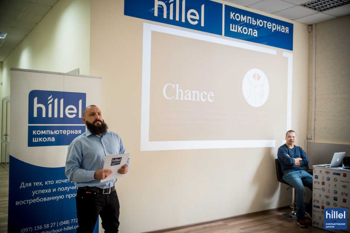 Мероприятия: Презентация рабочих прототипов программы Hillel Evo. Презентация проекта Chance