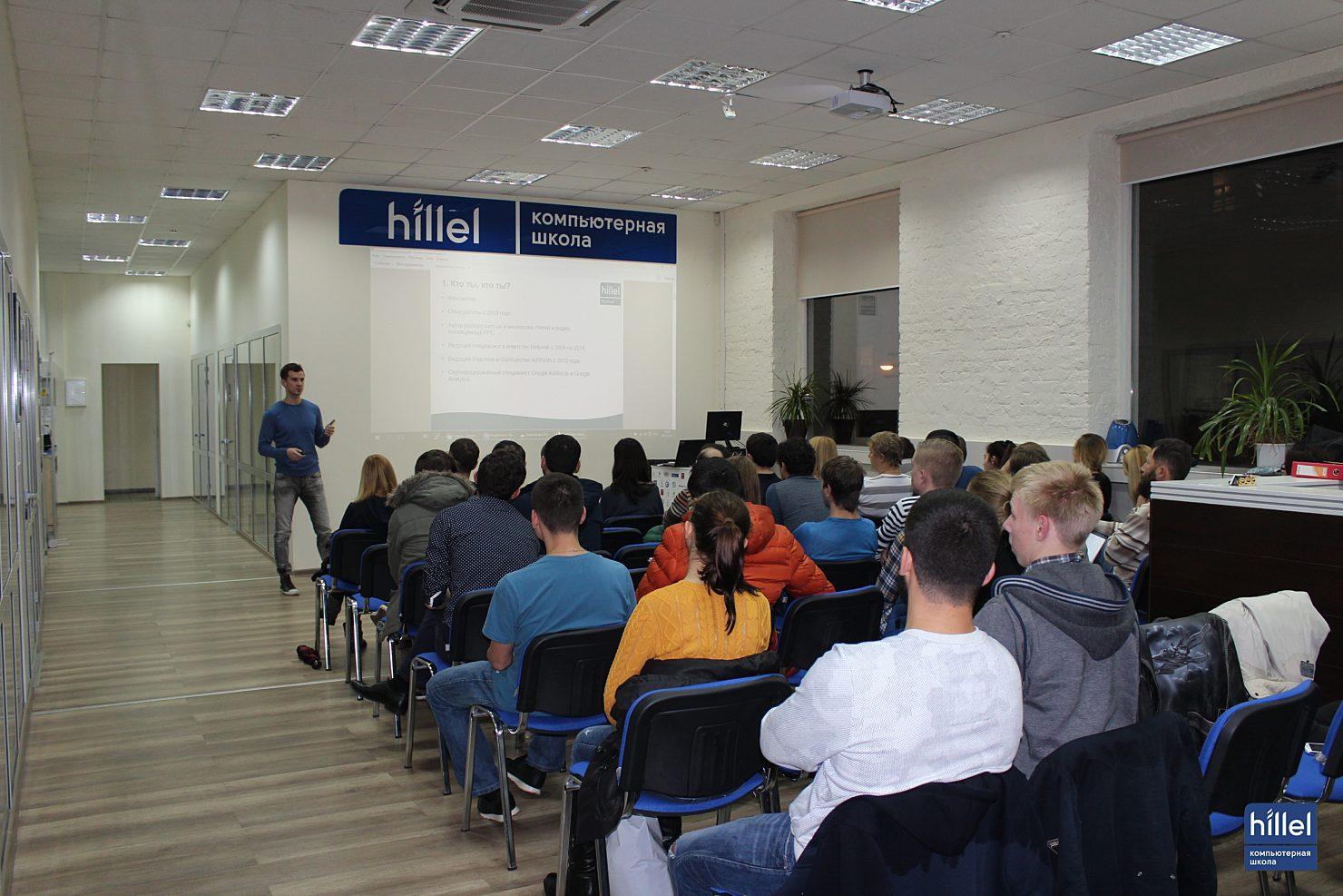 Новости школы: Как увеличить продажи в сети. В Компьютерной школе Hillel прошел мастер-класс по интернет-маркетингу. Гости мастер-класса