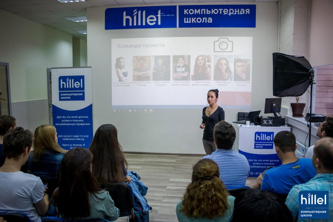 Новости школы: Презентация рабочих прототипов проектов в рамках второго цикла программы Hillel Evo в Одессе. Презентация проекта Safe-rent