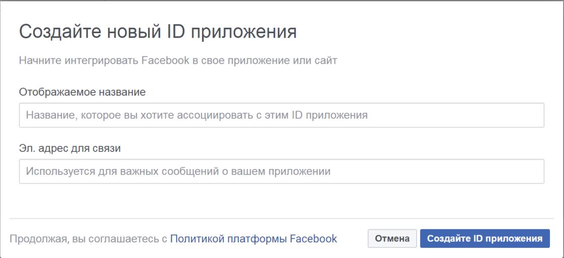 Статьи: Продвижение мобильного приложения с помощью Facebook. Необходимо вначале добавить приложение в Business manager