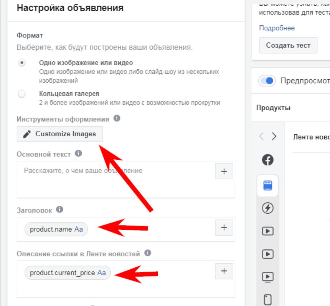 Статті: Динамічна реклама в Facebook: що це і як її налаштувати. Настройка динамической рекламы