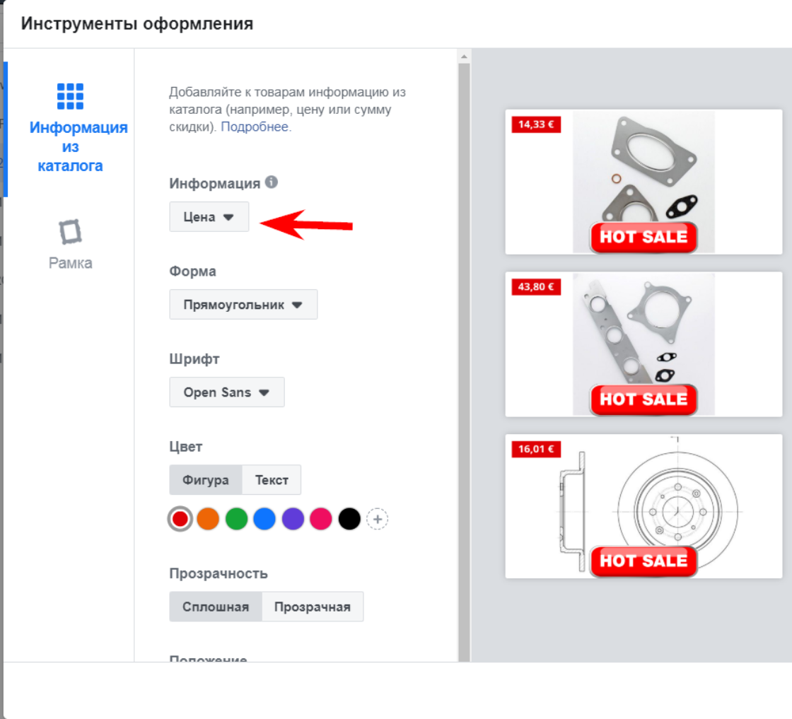 Статті: Динамічна реклама в Facebook: що це і як її налаштувати. Настройки изображения в рекламе