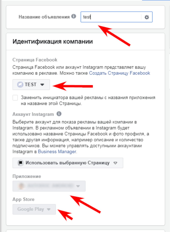 Статьи: Продвижение мобильного приложения с помощью Facebook. Создайте рекламное объявление