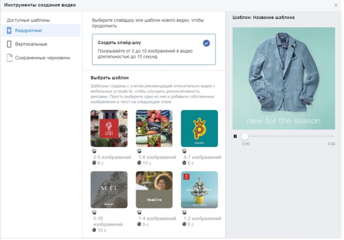 Статьи: Продвижение мобильного приложения с помощью Facebook. Отмечаем «Видео/ слайд шоу» и нажимаем на кнопку «Создать слайд-шоу»