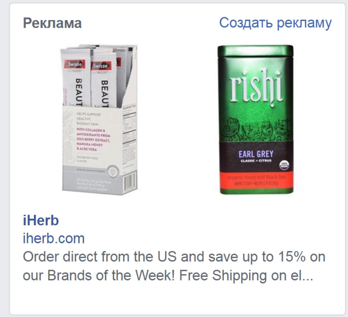 Статті: Динамічна реклама в Facebook: що це і як її налаштувати. Примеры динамической рекламы