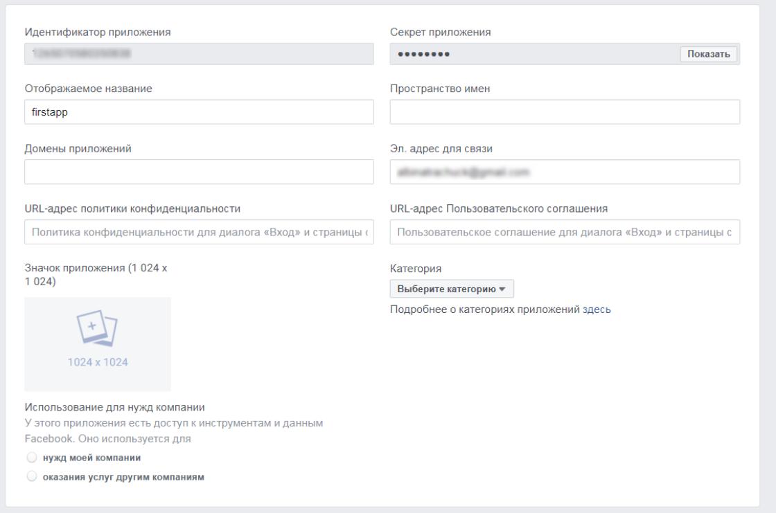 Статьи: Продвижение мобильного приложения с помощью Facebook. Зайдите в «Панель приложения» и заполните необходимые данные