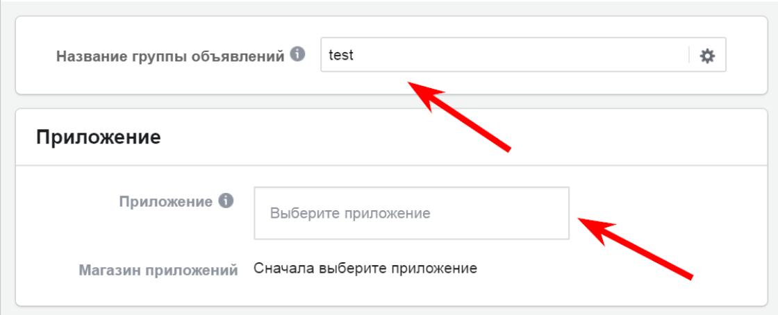 Статьи: Продвижение мобильного приложения с помощью Facebook. При создании группы объявления обязательно укажите её название и в окне ниже выберите нужное вам приложение.
