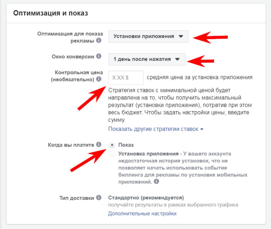 Статьи: Продвижение мобильного приложения с помощью Facebook. В «Оптимизации для показа рекламы» выбираем «События приложения»