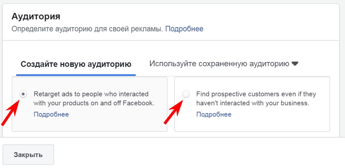 Статті: Динамічна реклама в Facebook: що це і як її налаштувати. Вибір аудиторії