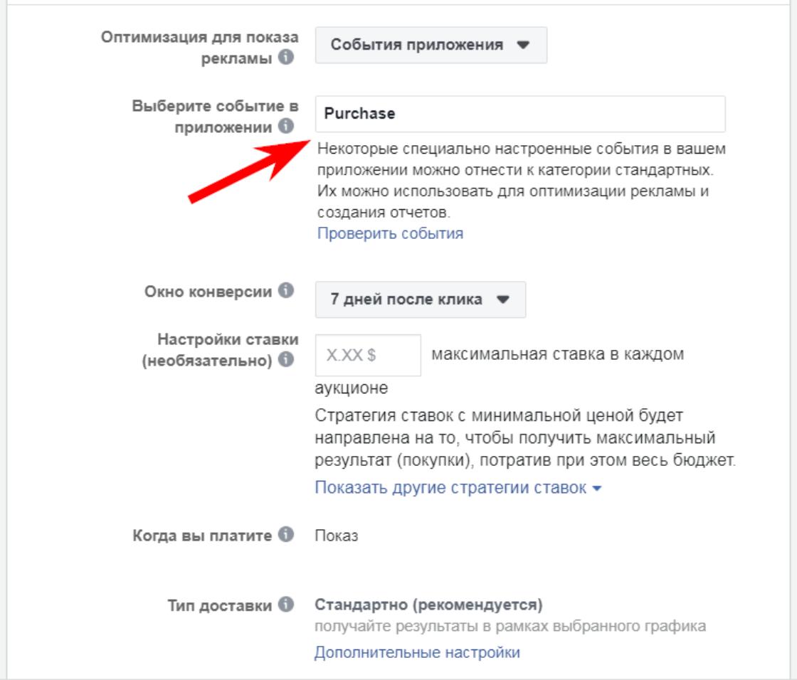 Статьи: Продвижение мобильного приложения с помощью Facebook. Далее в «Окно конверсии» установите временной промежуток