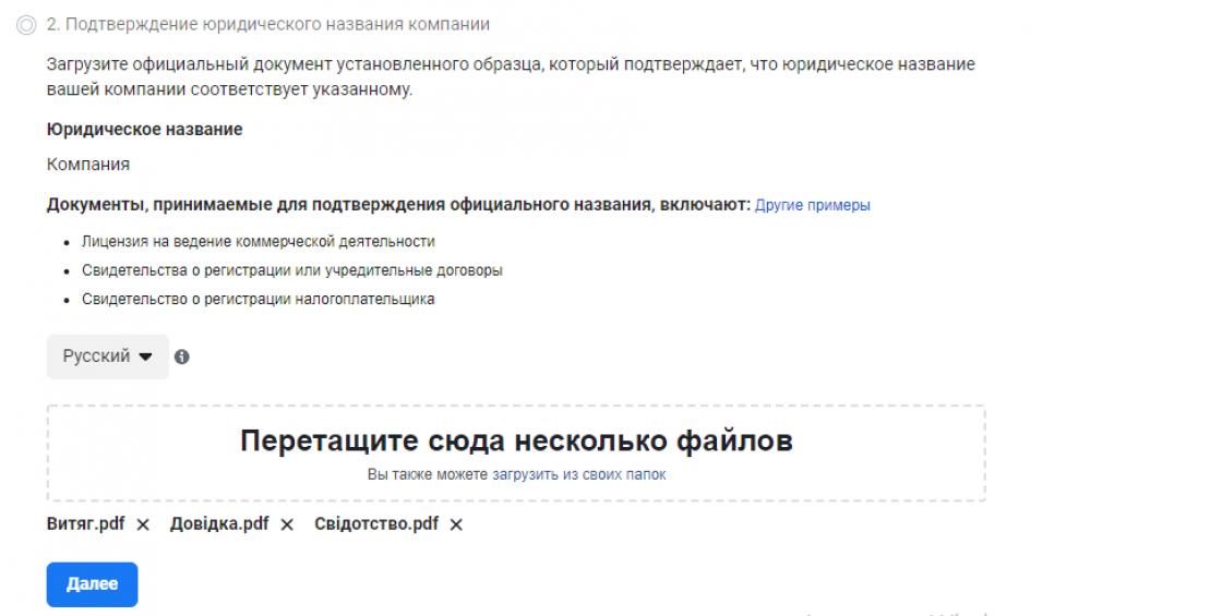 Статті: Як розблокувати Бізнес-менеджер Facebook? Підтверджуємо компанію.